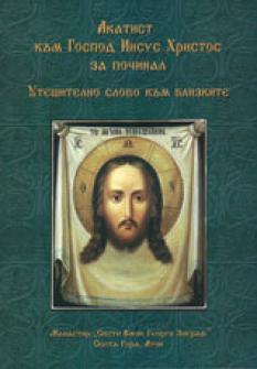 Акатист към Господ Иисус Христос за починал. Утешително слово към близките
