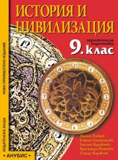 История и цивилизация за 9 клас - задължителна подготовка (ново издание 2012)