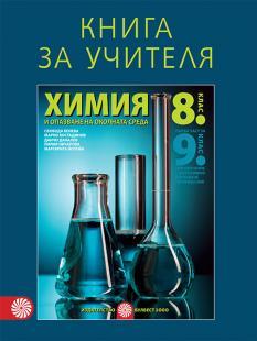Книга за учителя по химия и опазване на околната среда за 8. клас - първа част за 9. клас при интензивно изучаване на чужд език