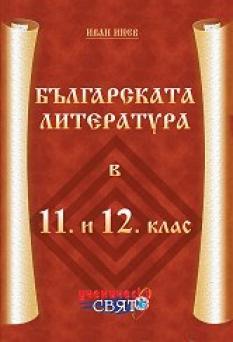 Българската литература в 11. и 12. клас