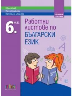 Работни листове по български език за 6. клас