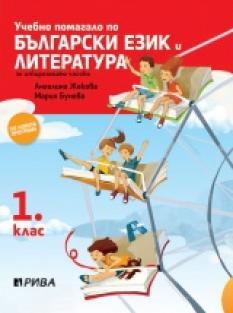 Учебно помагало по български език и литература за избираемите учебни часове за 1. клас