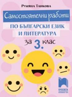 Самостоятелни работи по български език и литература за 3. клас