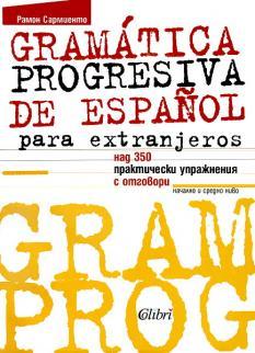 Прогресивна испанска граматика: Gramatica progresiva de Espanol para extranjeros