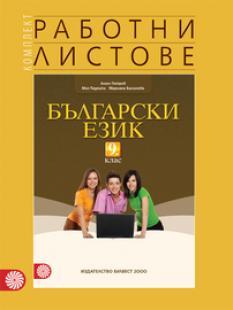 Работни листове по български език за 9. клас