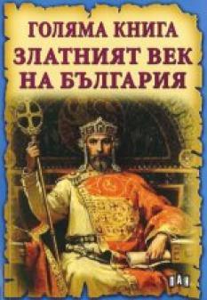 Голяма книга - Златният век на България