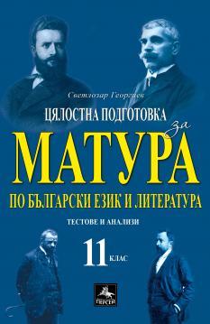 Цялостна подготовка за  матура по български език и литература - 11. клас - тестове и анализи