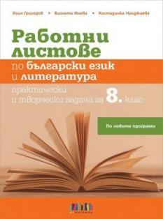 Работни листове по български език за 8. клас
