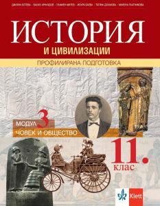 История и цивилизации за 11.клас, модул 3 ПП. Човек и общество