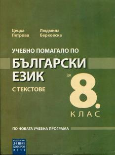 Учебно помагало по български език за 8. клас - с текстове