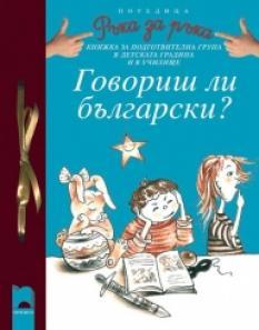 Говориш ли български?