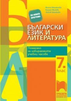 Учебно помагало по български език и литература за ЗИП за 7. клас
