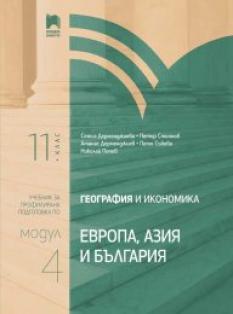 География и икономика за 11. клас - профилирана подготовка - модул 4 - Европа, Азия и България