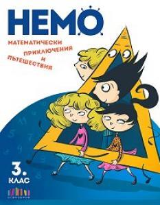 Немо - математически приключения и пътешествия за 3. клас