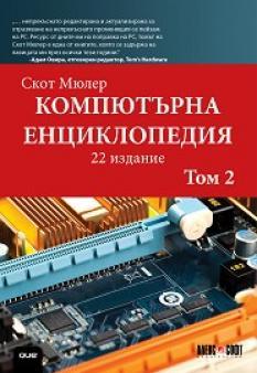 Компютърна енциклопедия Т.2