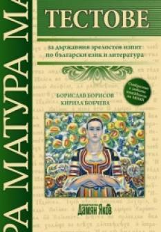 Тестове за държавен зрелостен изпит по български език и литература