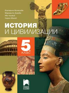 История и цивилизации за 5. клас
