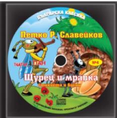 Българска класика - аудиодиск № 4 - Щурец и мравка. Петко Р. Славейков -стихчета и басни