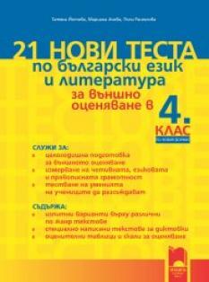 21 нови теста по български език и литература за външно оценяване в 4. клас