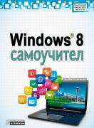 Windows® 8 самоучител