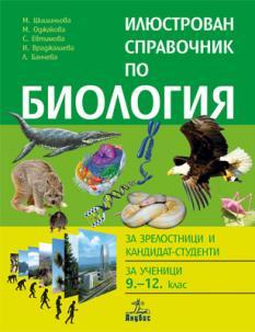 Илюстрован справочник по биология за зрелостници, кандидат-студенти  и ученици