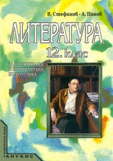 Литература за 12. клас (учебник за ЗП и ПП)
