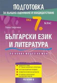 Подготовка по български език и литература за външно оценяване след 7. клас - задачи по теми