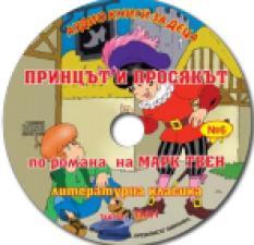 Аудио книги за деца №6 - Принцът и просякът