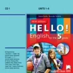 Hello! New edition - Аудиодиск № 1 по английски език за 5. клас