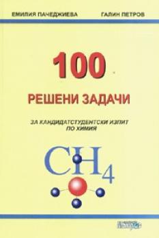 100 решени задачи за кандидатстудентски изпит по химия