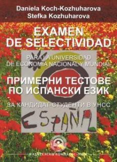 Примерни тестове по испански език за кандидат- студенти в УНСС