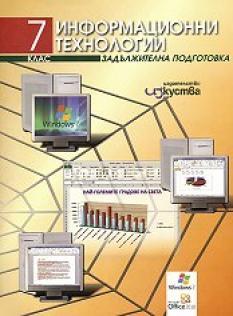 Информационни технологии за 7.клас