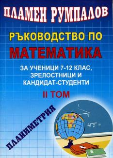 Ръководство по математика за ученици 7 - 12 клас, зрелостници, кандидат-студенти - том 2