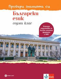 Провери знанията си - Български език - Тестови задачи за 7. клас