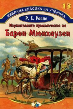 Избрана класика за ученика 13: Изумителните приключения на Барон Мюнхаузен