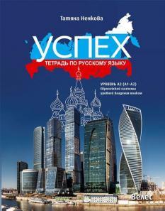 Успех - учебна тетрадка по руски език за 8. клас - ниво А2