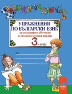 Вълшебното ключе. Упражнения по български език за целодневно обучение и самоподготовка вкъщи за 3. клас