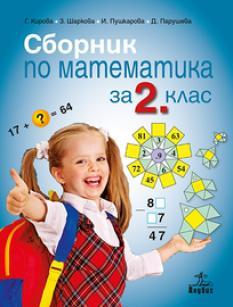Сборник по математика 2. клас