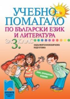 Учебно помагало по български език и литература за задължителноизбираема подготовка в 3. клас