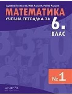 Учебна тетрадка по математика за 6. клас - 1