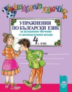 Вълшебното ключе. Упражнения по български език за целодневно обучение и самоподготовка вкъщи за 4. клас