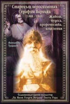 Старецът иеросхимонах Серафим Вирицки (1866-1949). Живот, чудеса, пророчества, изцеления.