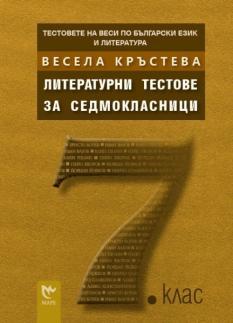 Тестовете на Веси по Български език и литература: Литературни тестове за седмокласници