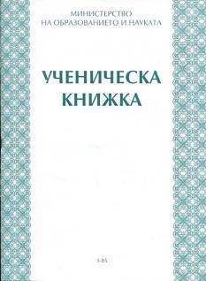 Ученически бележник (БЕЗ ПОДВЪРЗИЯ И БЕЗ ЛИЧНА КАРТА)