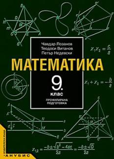 Математика за 9. клас (учебник за ПП)