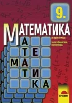 Математика за 9 клас за профилирана подготовка