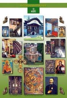 Табло по изобразително изкуство за 7. клас №3: Българско Възраждане