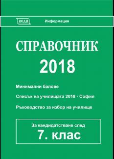 Справочник 2018 за кандидатстване след 7. клас