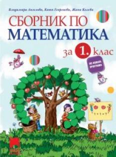 Сборник по математика за 1. клас