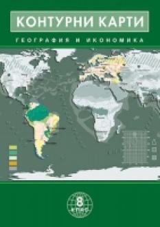 Контурни карти по география и икономика за 8. клас